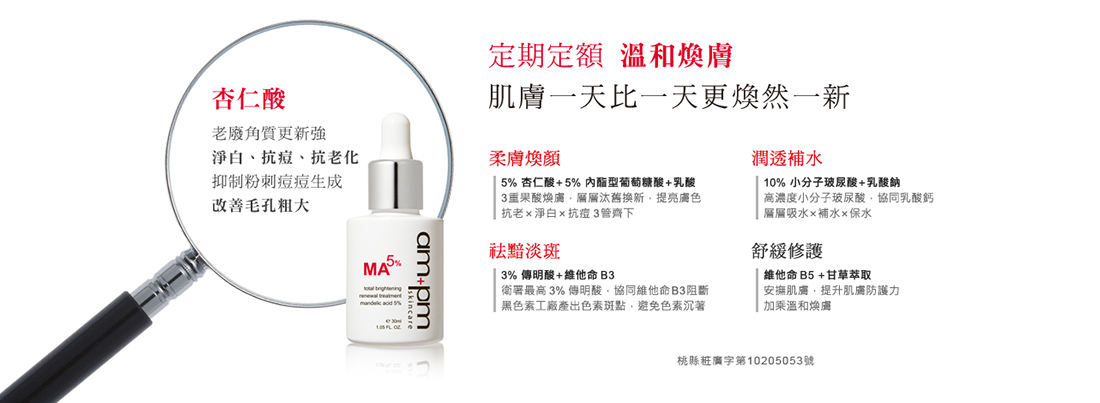 mandelic-acid-5-02.jpg