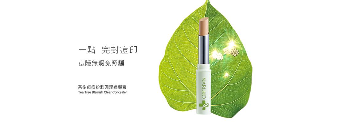 tea-tree-blemish-clear-concealer-1.jpg
